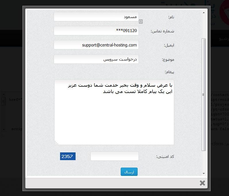 فرم تماس با ما + پنل مدیریت