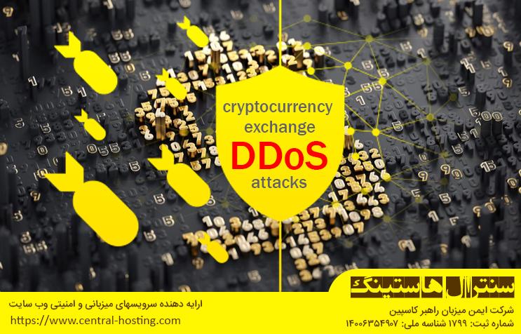 حملات DDoS چگونه بر بازار ارز رمز پایه تاثیر می گذارد